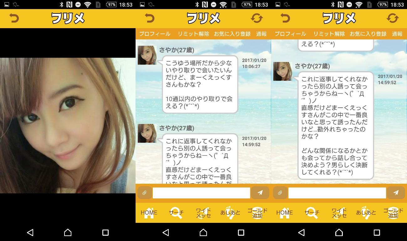 フリメ~ Freedom Message Chat ~サクラのさやか