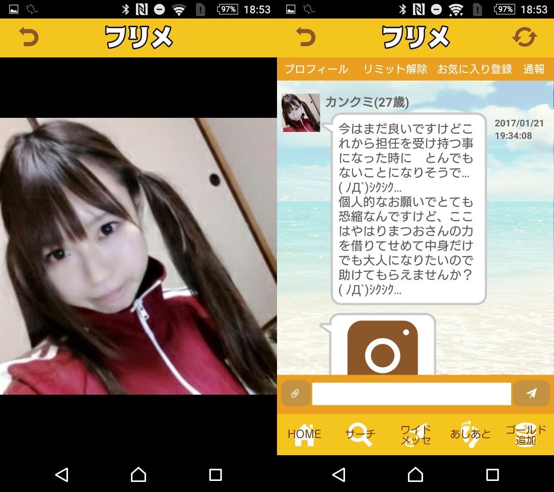 フリメ~ Freedom Message Chat ~サクラのカンクミ