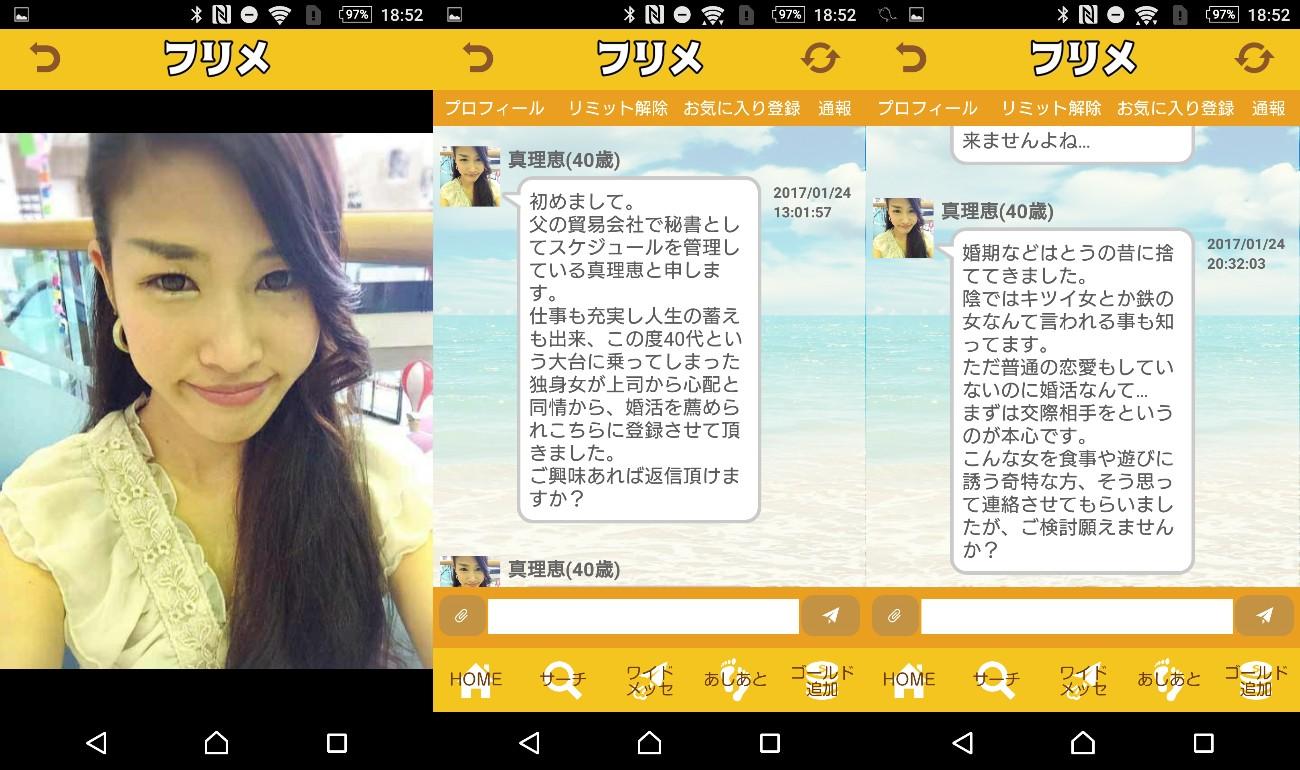 フリメ~ Freedom Message Chat ~サクラの真理恵