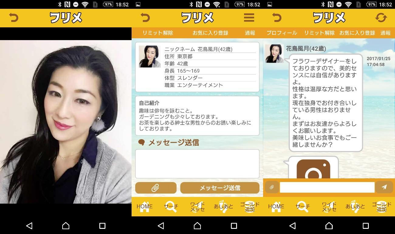 フリメ~ Freedom Message Chat ~サクラの花鳥風月
