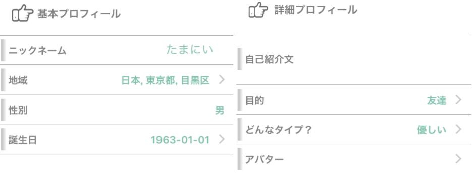 出会いはgu!即会いチャットの無料アプリ!ゲット!ユニクロックス!プロフィール