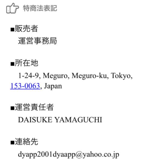 出会いはgu!即会いチャットの無料アプリ!ゲット!ユニクロックス!運営会社