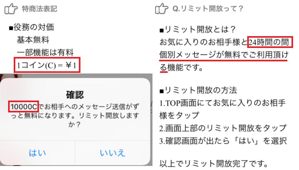 出会いはgu!即会いチャットの無料アプリ!ゲット!ユニクロックス!リミット解除