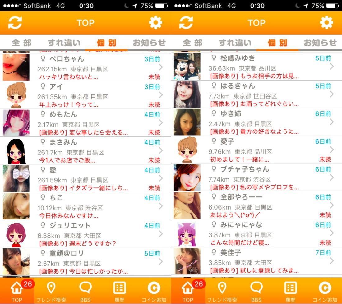 出会いはgu!即会いチャットの無料アプリ!ゲット!ユニクロックス!サクラ一覧