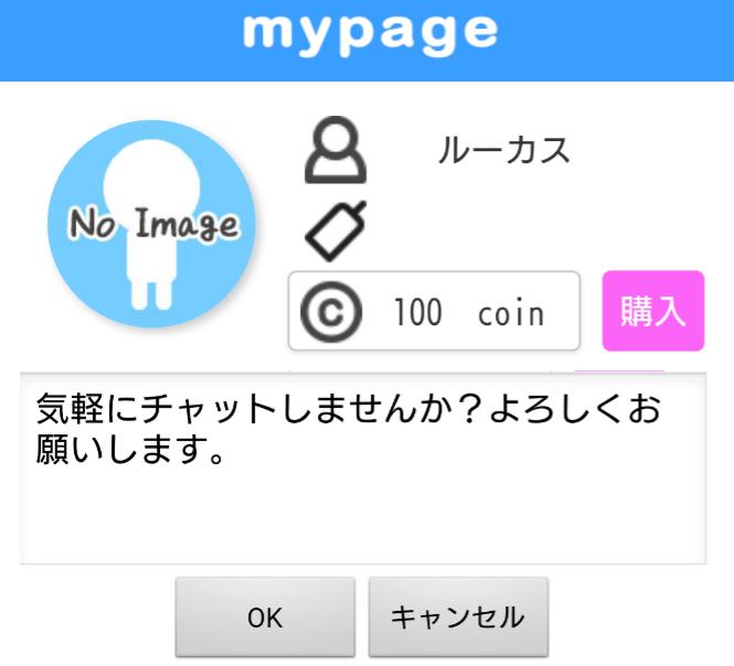 危険な出会い系アプリ「ハピフル」プロフィール