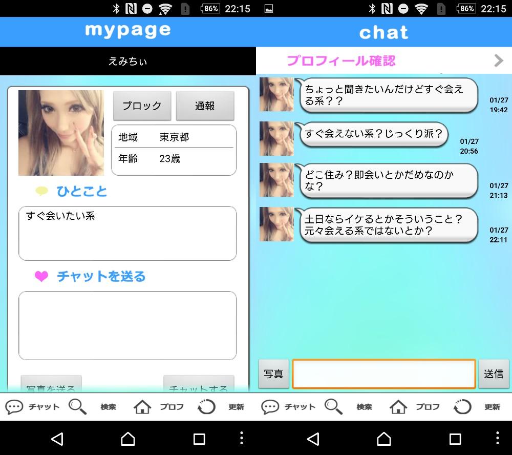 危険な出会い系アプリ「ハピフル」サクラのえみちぃ