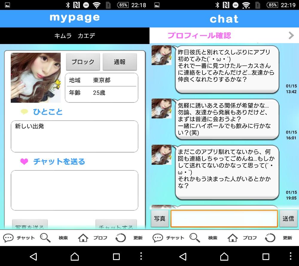 危険な出会い系アプリ「ハピフル」サクラのキムラカエデ