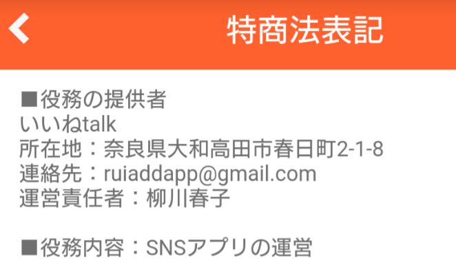 いいねtalk!無料で友達&恋人探しのチャットSNS運営会社