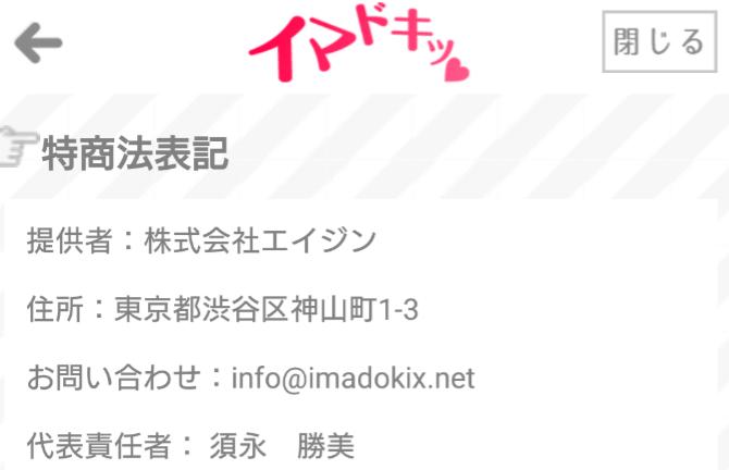 出会い・恋活はイマドキッ!-チャットで交流トーク運営会社