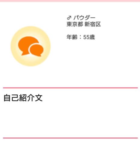 出会い系アプリ「イマコイ」プロフィール