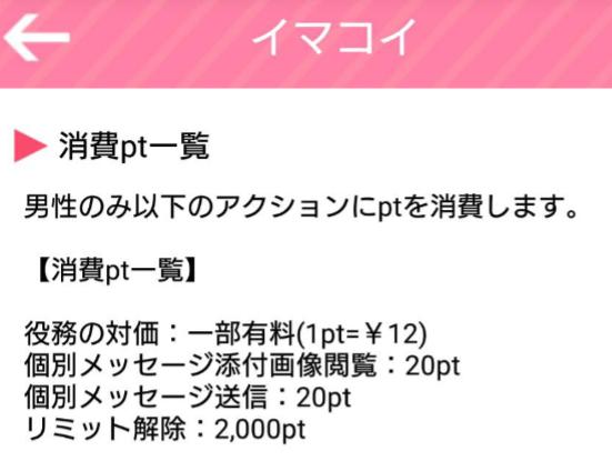 出会い系アプリ「イマコイ」料金一覧