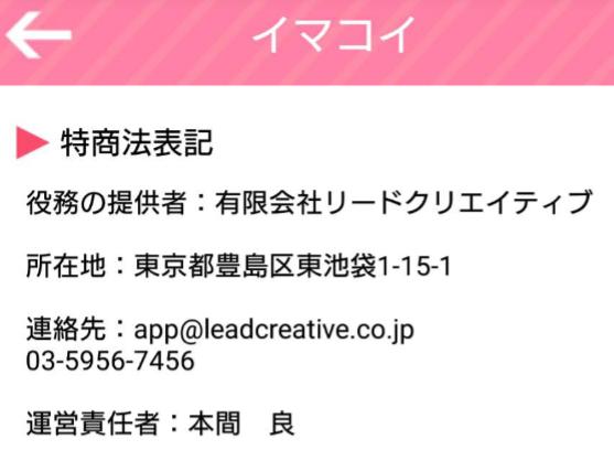 出会い系アプリ「イマコイ」運営会社