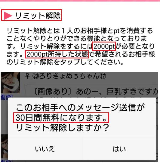 出会い系アプリ「イマコイ」リミット解除