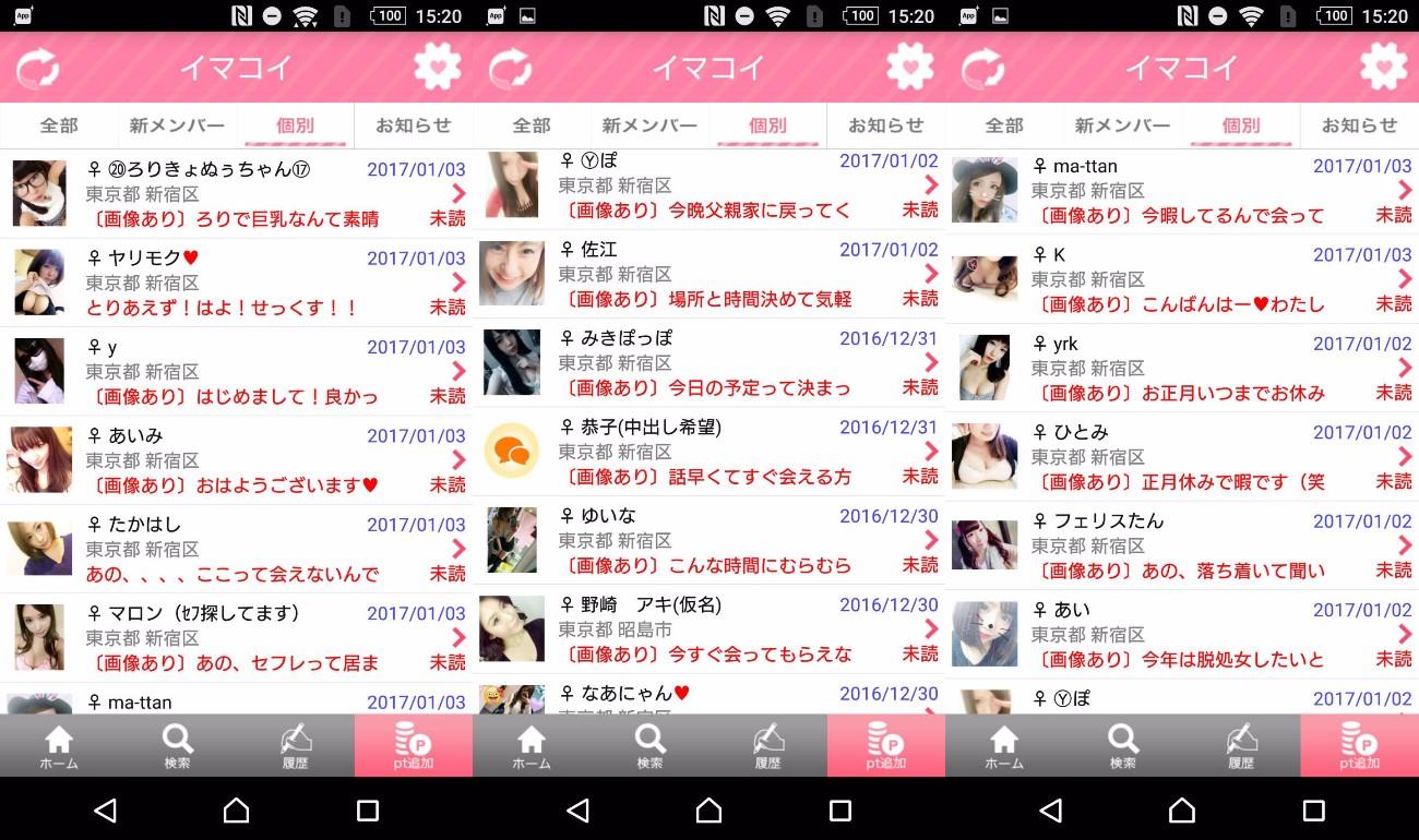 出会い系アプリ「イマコイ」サクラ一覧