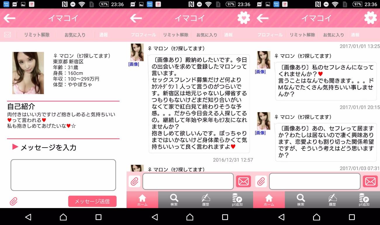 出会い系アプリ「イマコイ」サクラのマロン