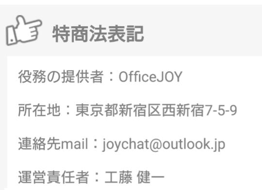 JOYは毎日の出会いが楽しくなる!無料DLチャットアプリ運営会社