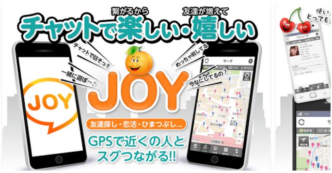 JOYは毎日の出会いが楽しくなる!無料DLチャットアプリ