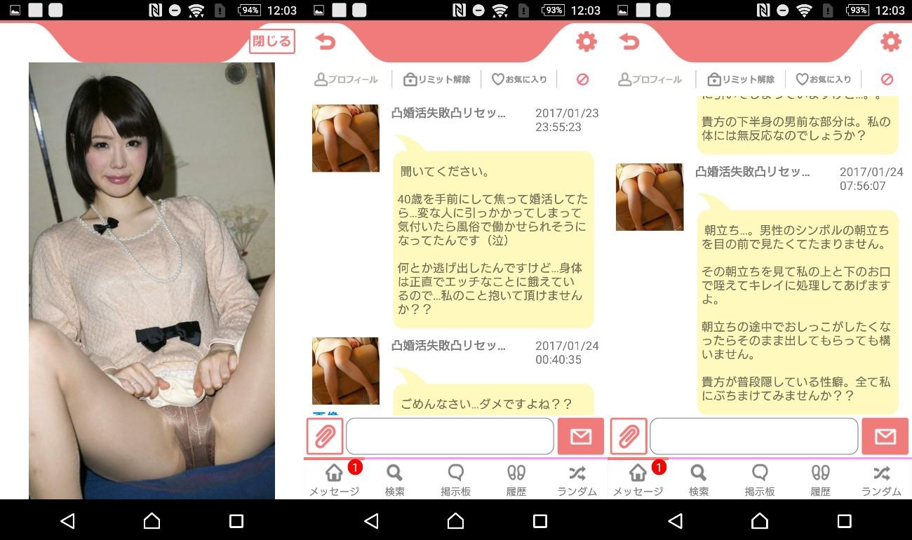 悪質出会い系アプリの「近くでつながるコイチラ」サクラの婚活失敗リセット