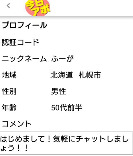 無料の出会系アプリ【今日アポ】プロフィール