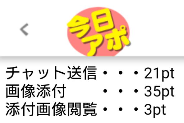 無料の出会系アプリ【今日アポ】料金体系