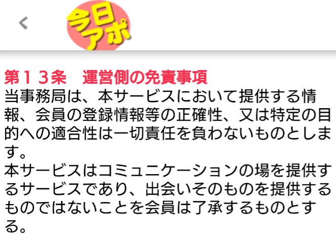 無料の出会系アプリ【今日アポ】利用規約