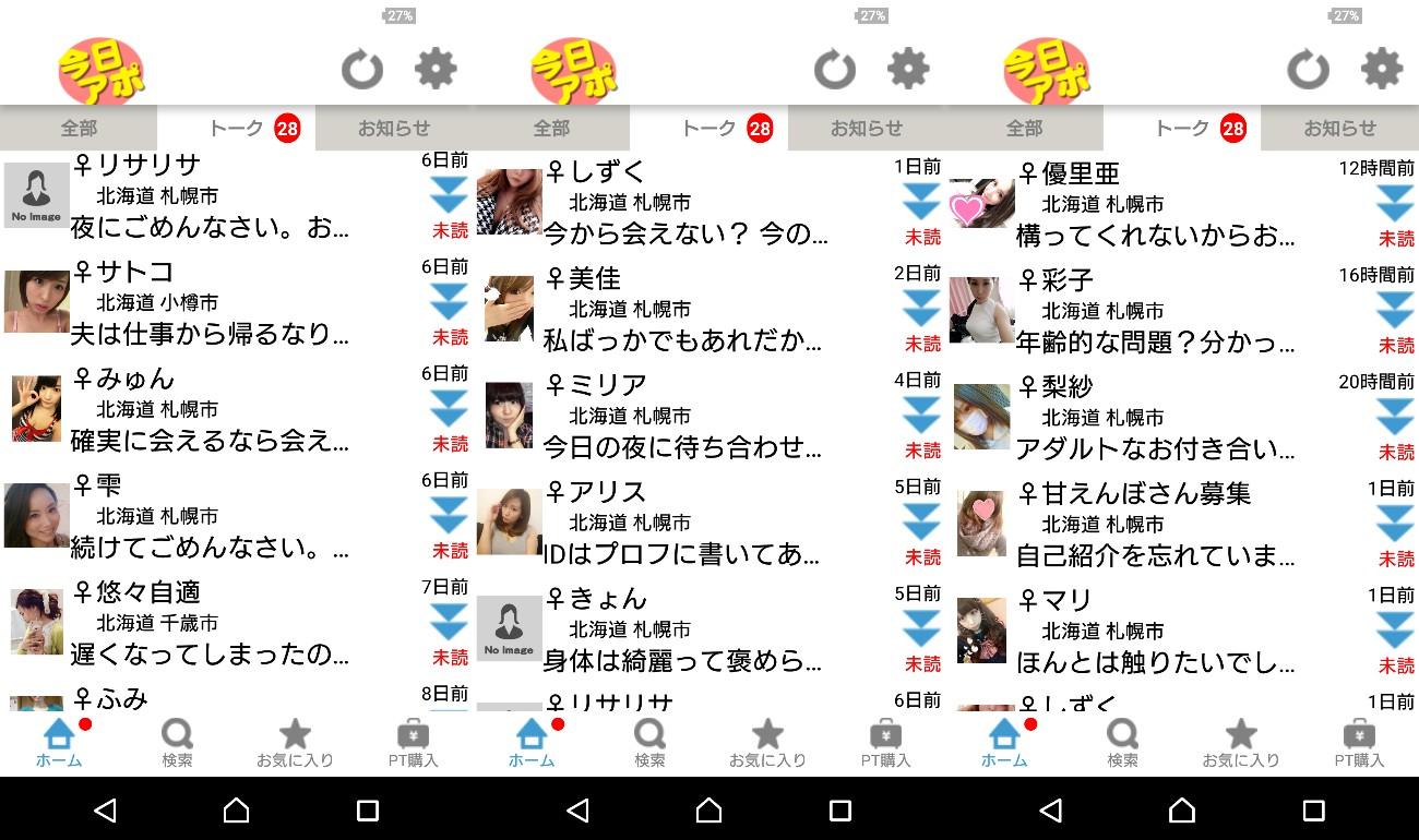 無料の出会系アプリ【今日アポ】サクラ一覧
