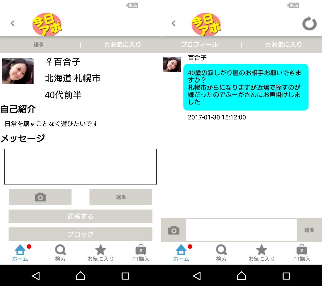 無料の出会系アプリ【今日アポ】サクラの百合子