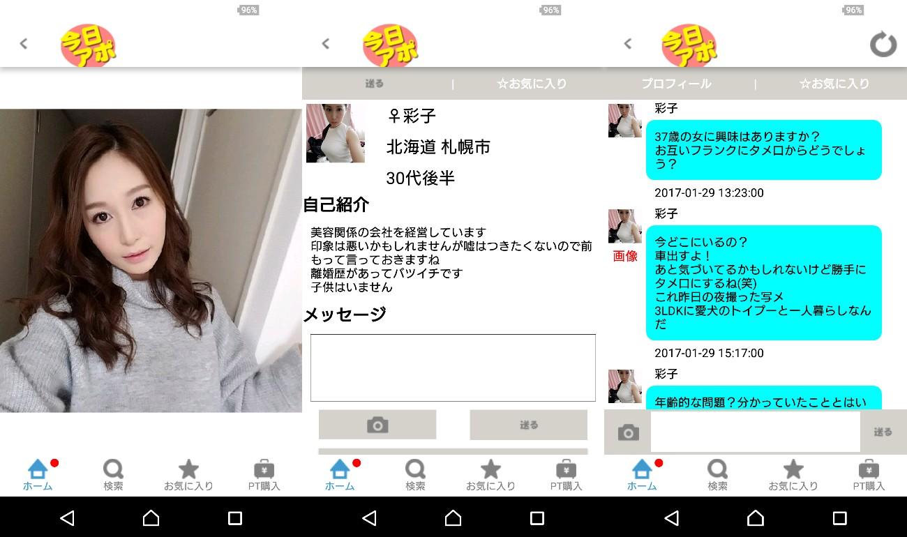 無料の出会系アプリ【今日アポ】サクラの彩子