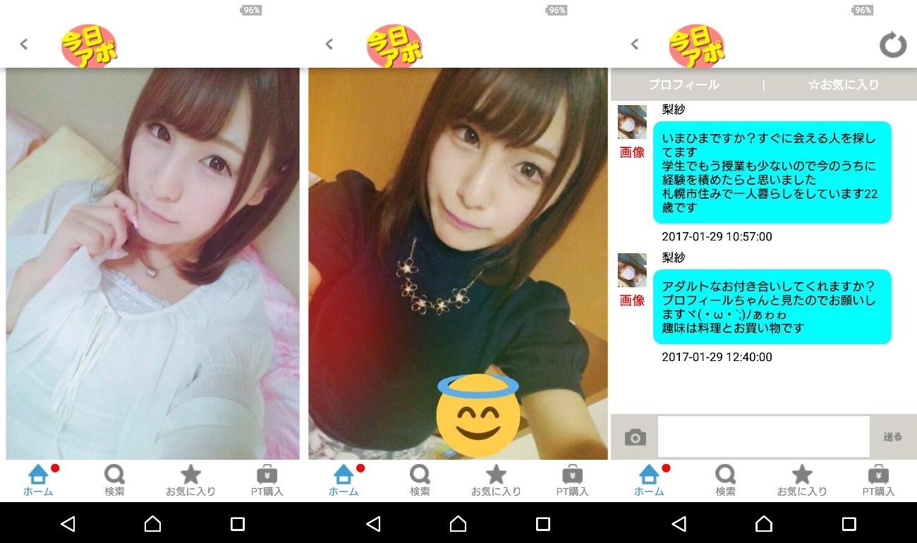 無料の出会系アプリ【今日アポ】サクラの梨紗