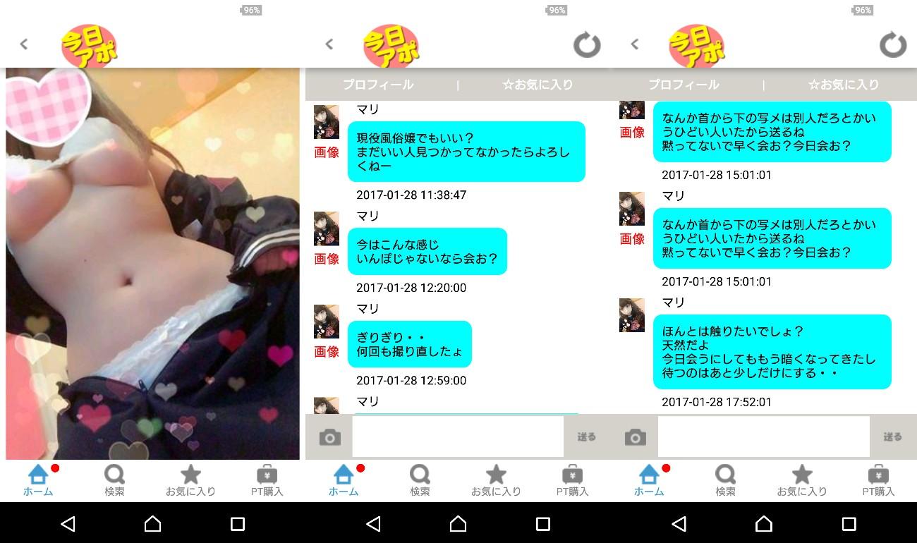 無料の出会系アプリ【今日アポ】サクラのマリ
