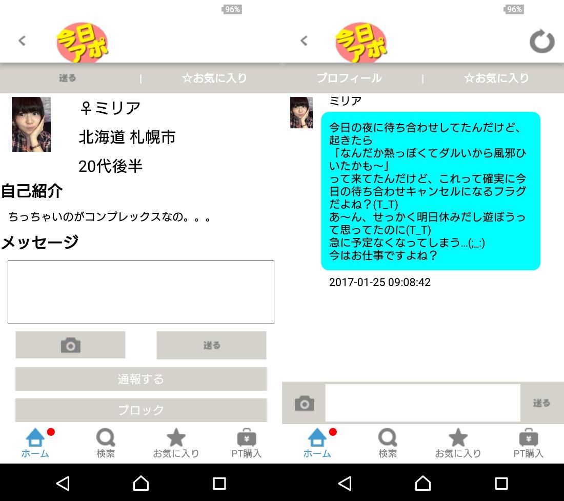 無料の出会系アプリ【今日アポ】サクラのミリア