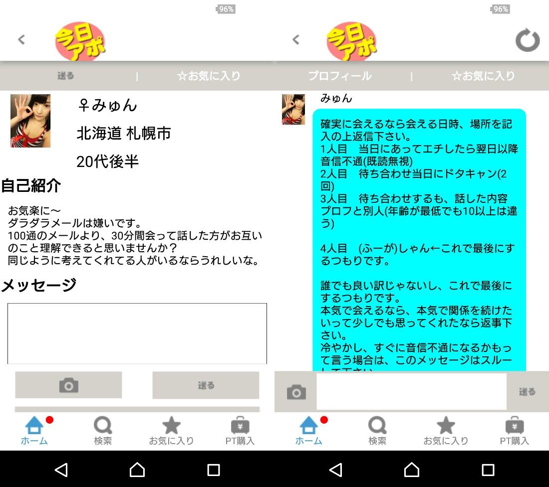 無料の出会系アプリ【今日アポ】サクラのみゅん