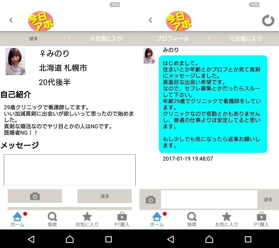 無料の出会系アプリ【今日アポ】サクラのみのり