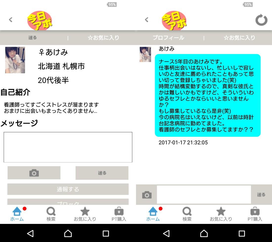 無料の出会系アプリ【今日アポ】サクラのあけみ