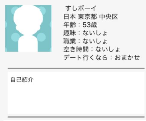 マッチングアプリNo1☆「moremoreモアモア」プロフィール