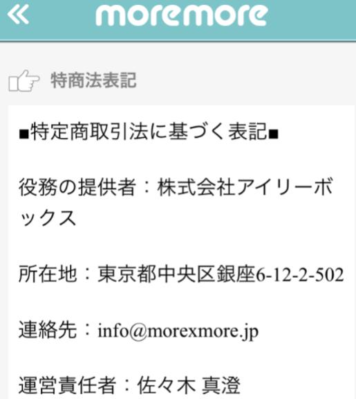 マッチングアプリNo1☆「moremoreモアモア」運営会社