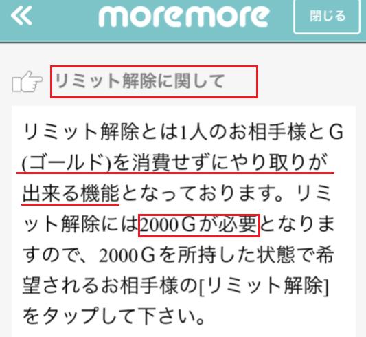 マッチングアプリNo1☆「moremoreモアモア」リミット解除