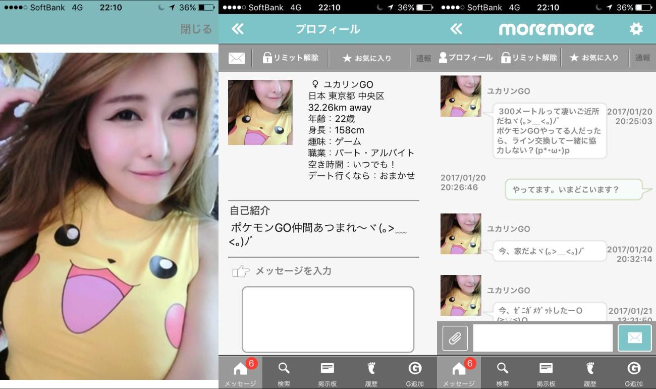 マッチングアプリNo1☆「moremoreモアモア」サクラのユカリンGO