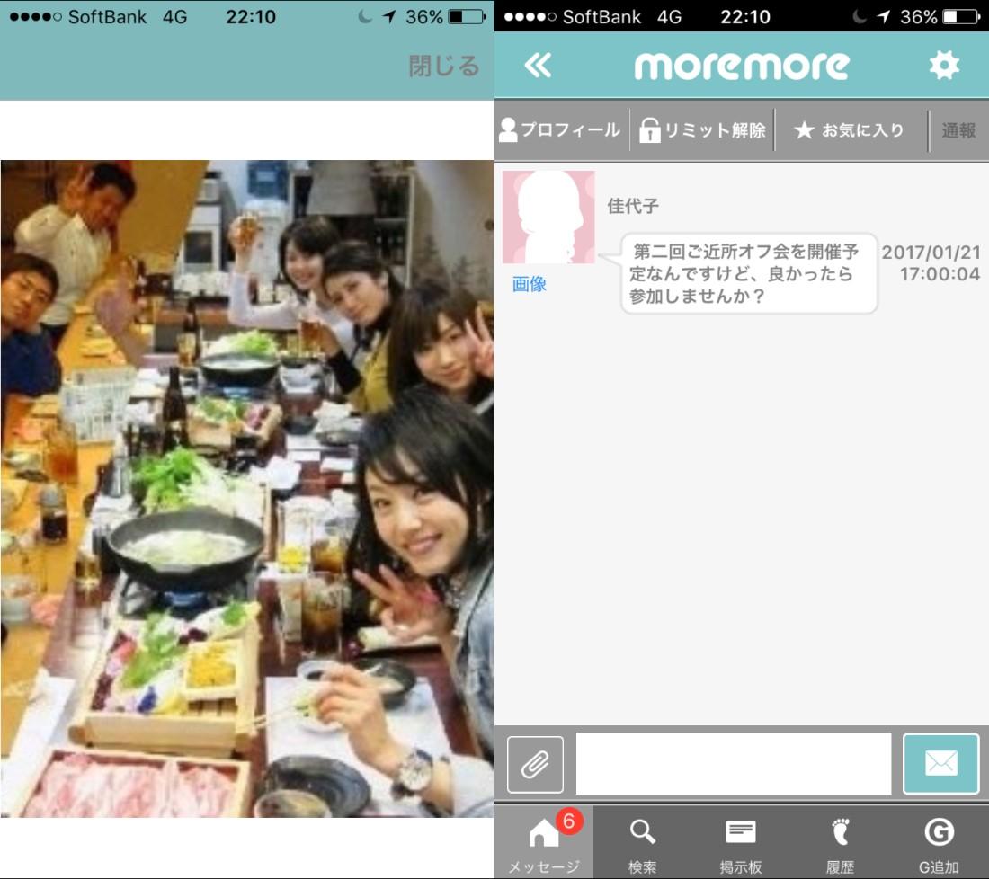 マッチングアプリNo1☆「moremoreモアモア」サクラの佳代子