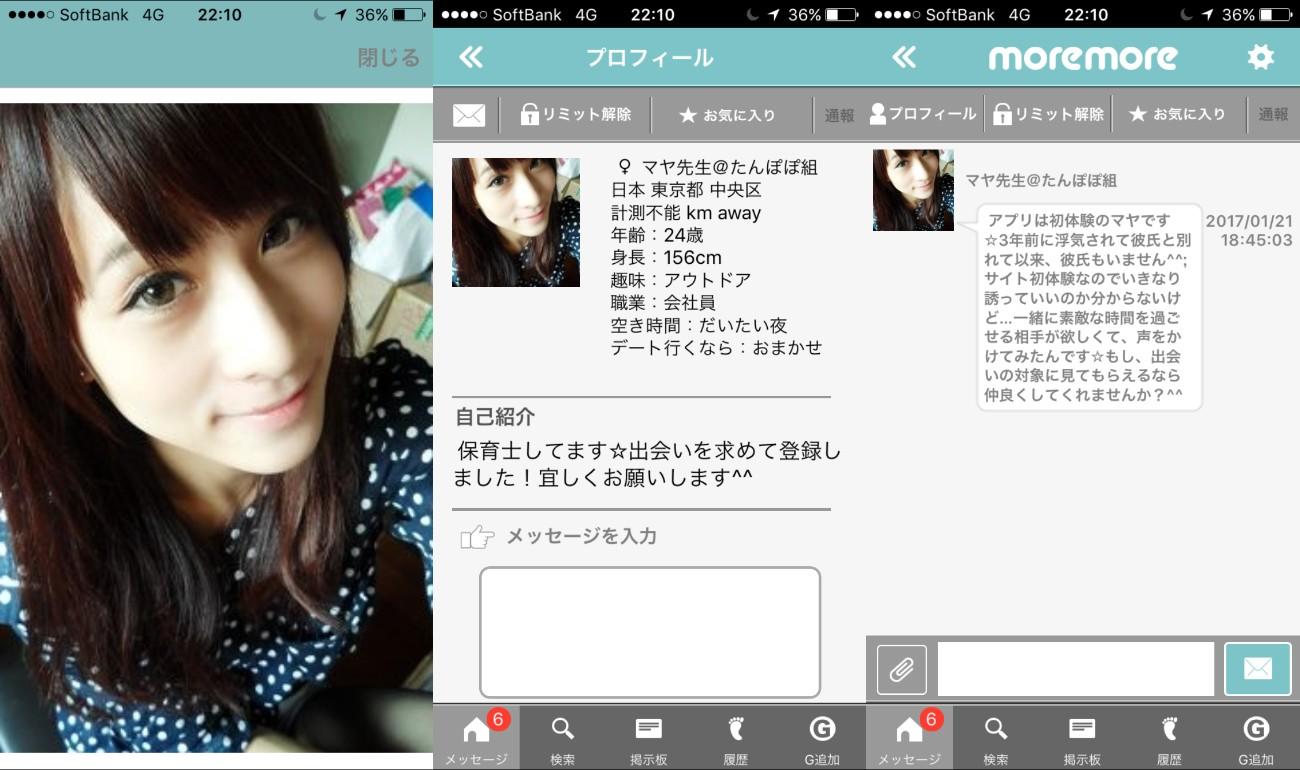 マッチングアプリNo1☆「moremoreモアモア」サクラのマヤ先生@たんぽぽ組