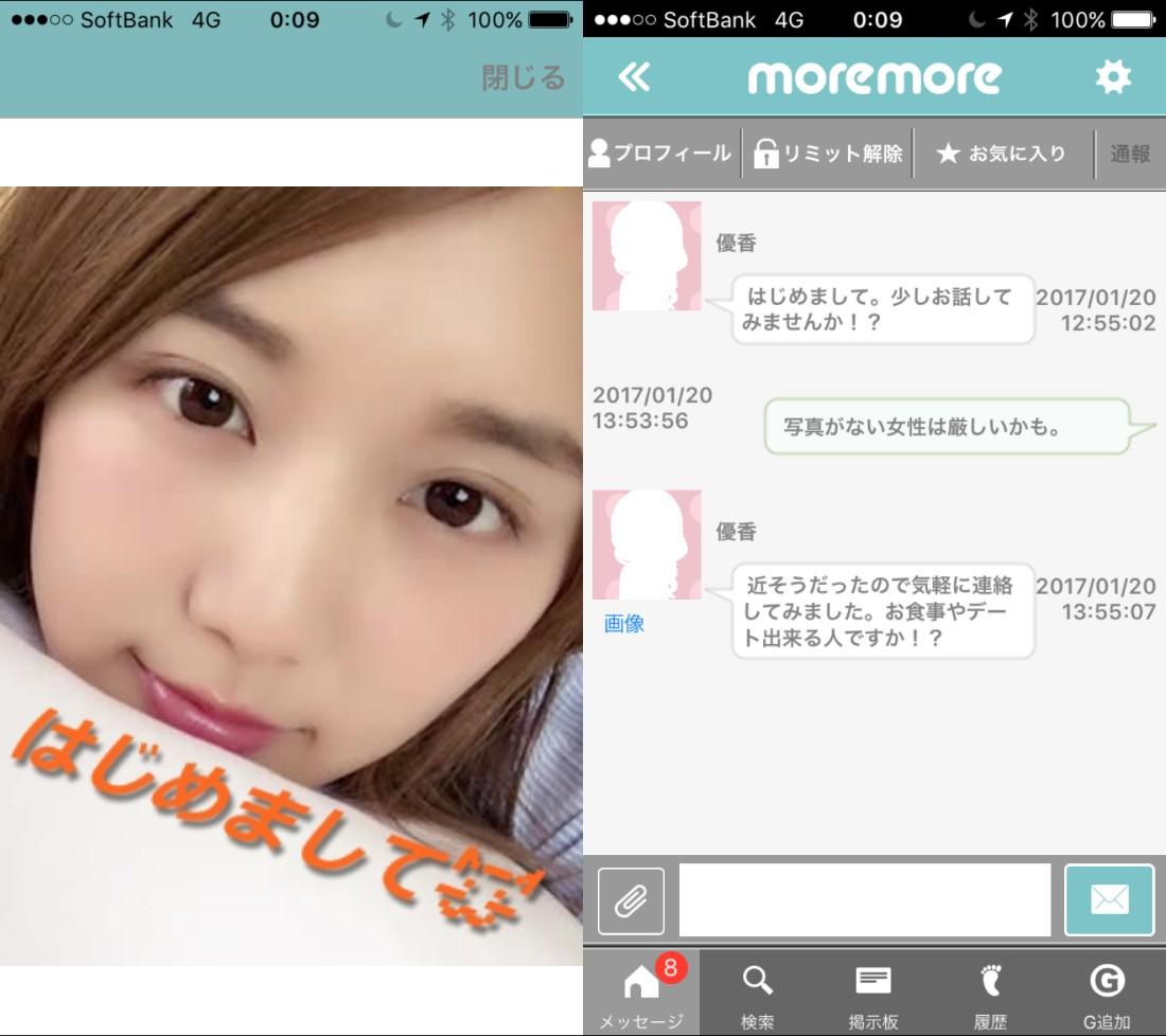 マッチングアプリNo1☆「moremoreモアモア」サクラの