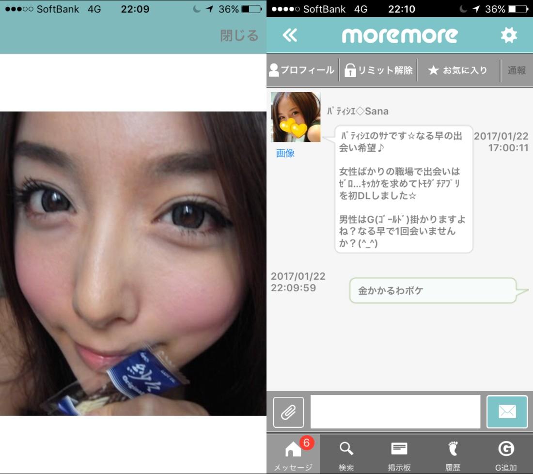 マッチングアプリNo1☆「moremoreモアモア」サクラのパティシエのサナ