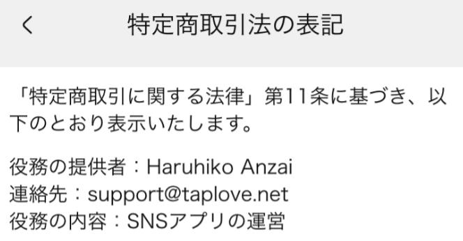 SNSチャットアプリのタップラブ運営会社