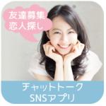 出合いチャットのトモッチャ 無料の恋活・友達探し出会系アプリ