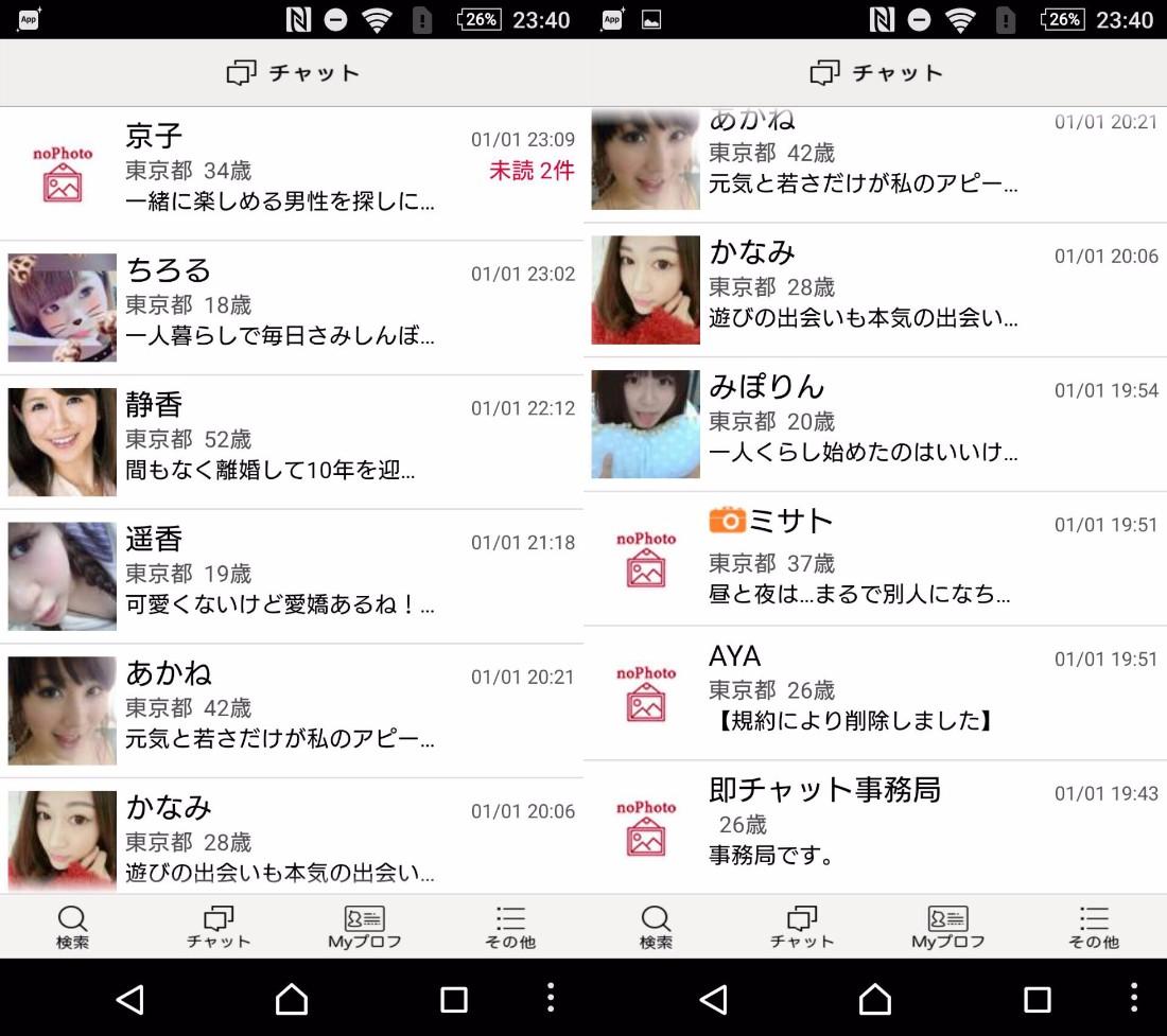 人気のチャットアプリ 即チャット(ツイチャット)サクラ一覧