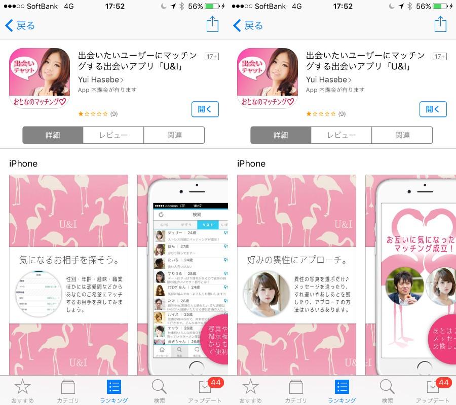 出会いたいユーザーにマッチングする出会いアプリ「u&i」