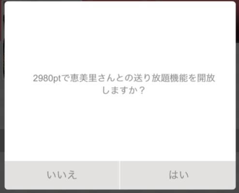 登録無料チャットトーク出会い系アプリ「即会い!タダチャット」送り放題機能開放