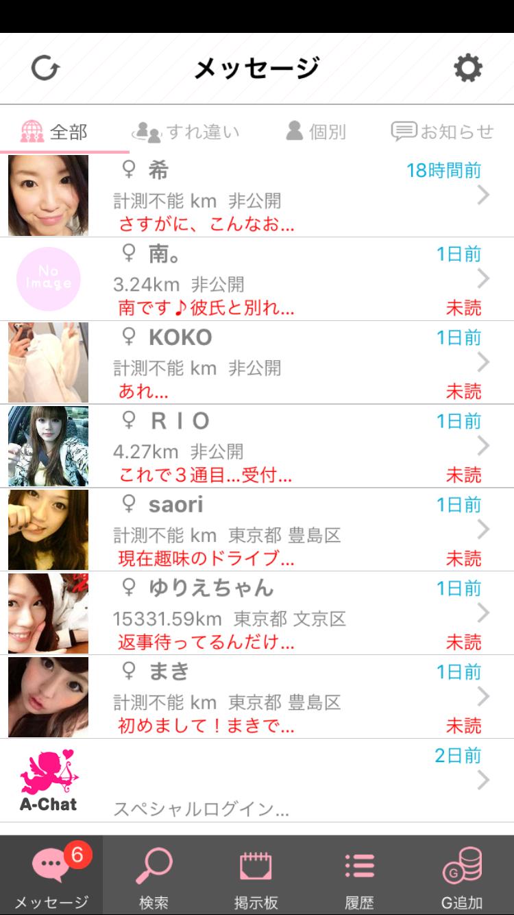 即会い・恋人探しはA-Chat!無料のチャット出会いアプリサクラ一覧