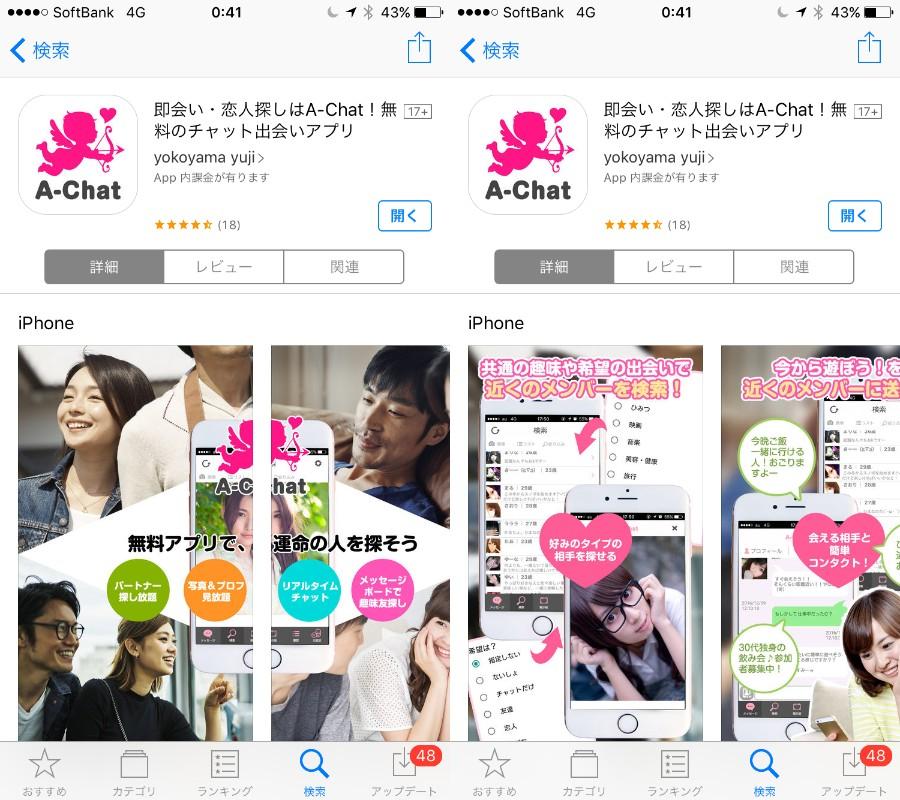 即会い・恋人探しはA-Chat!無料のチャット出会いアプリ