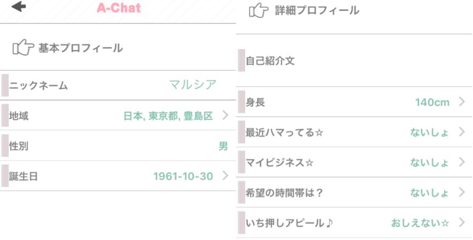 即会い・恋人探しはA-Chat!無料のチャット出会いアプリプロフィール
